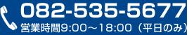 082-535-5677営業時間9:00~18:00(平日のみ)